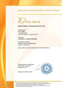 mdtf_diplom-4